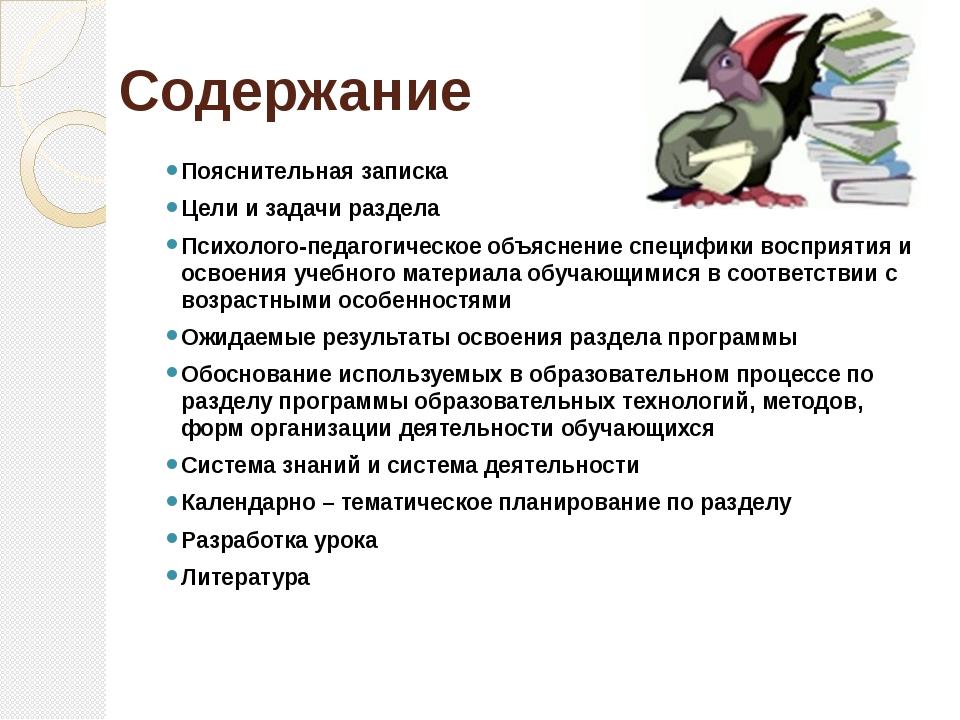Содержание Пояснительная записка Цели и задачи раздела Психолого-педагогическ...