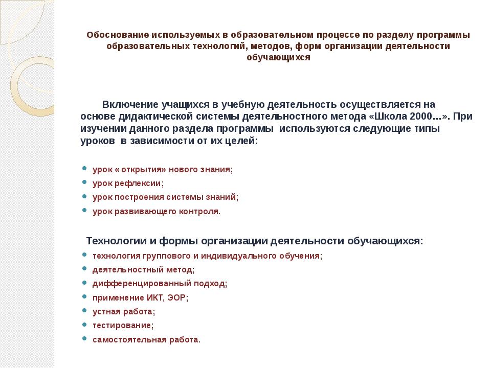 Обоснование используемых в образовательном процессе по разделу программы обр...