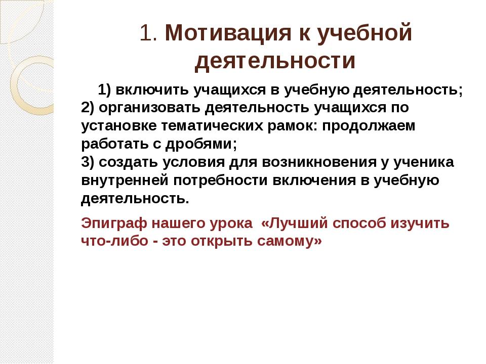 1. Мотивация к учебной деятельности 1) включить учащихся в учебную деятельнос...