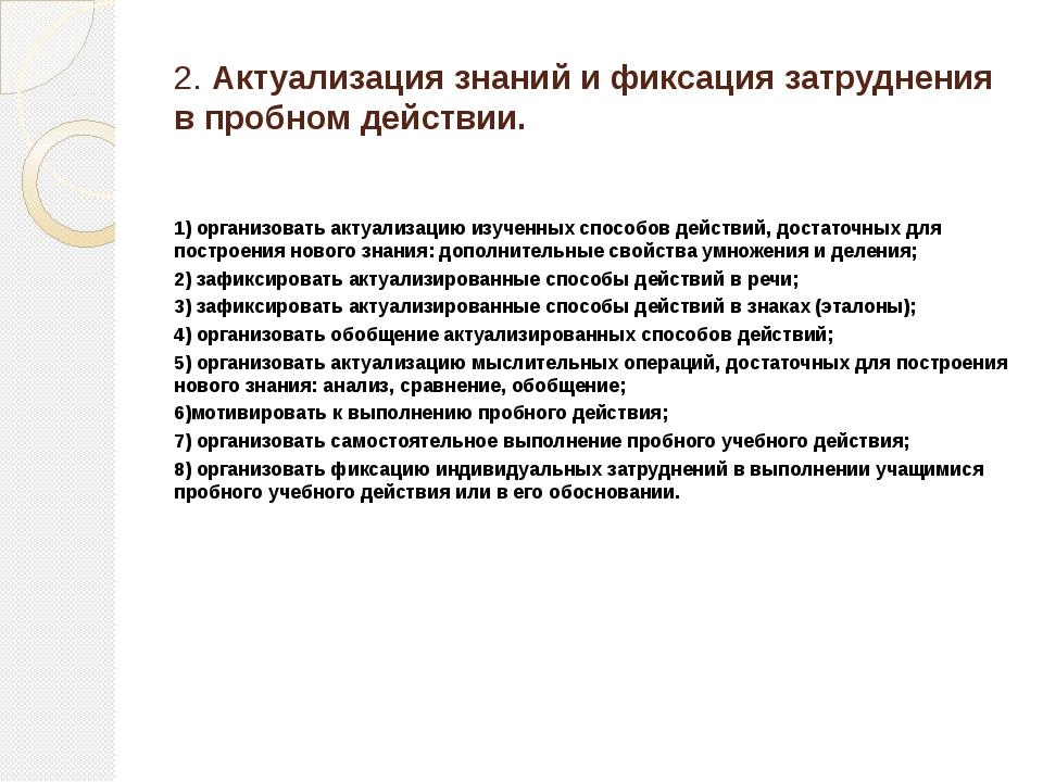 2. Актуализация знаний и фиксация затруднения в пробном действии. 1) организо...