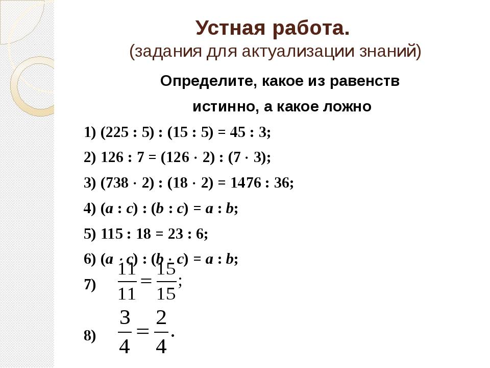 Устная работа. (задания для актуализации знаний) Определите, какое из равенст...