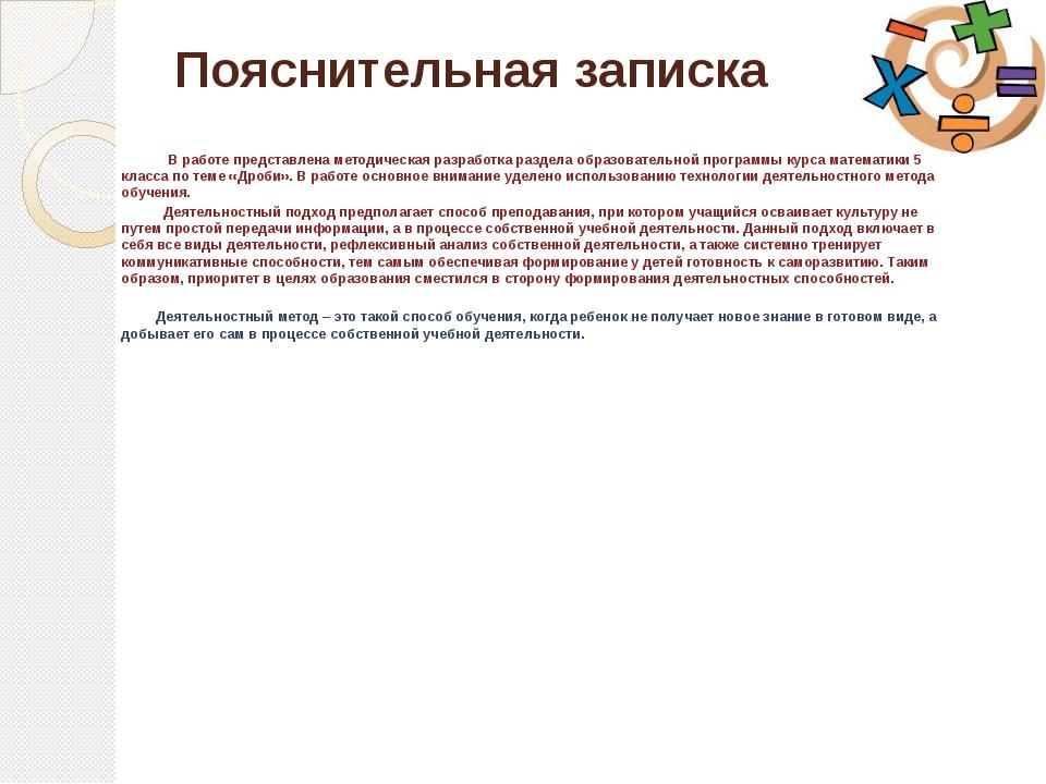 Пояснительная записка В работе представлена методическая разработка раздела о...