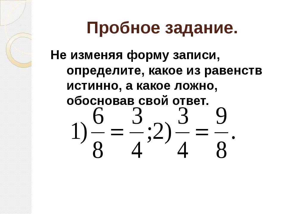 Пробное задание. Не изменяя форму записи, определите, какое из равенств истин...