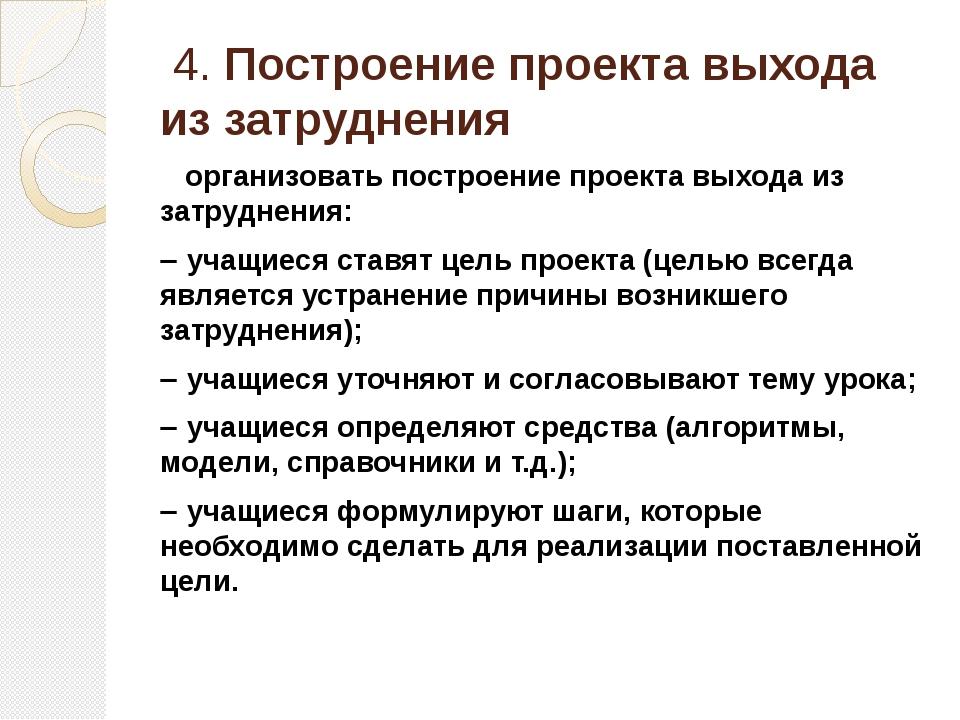 4. Построение проекта выхода из затруднения организовать построение проекта...