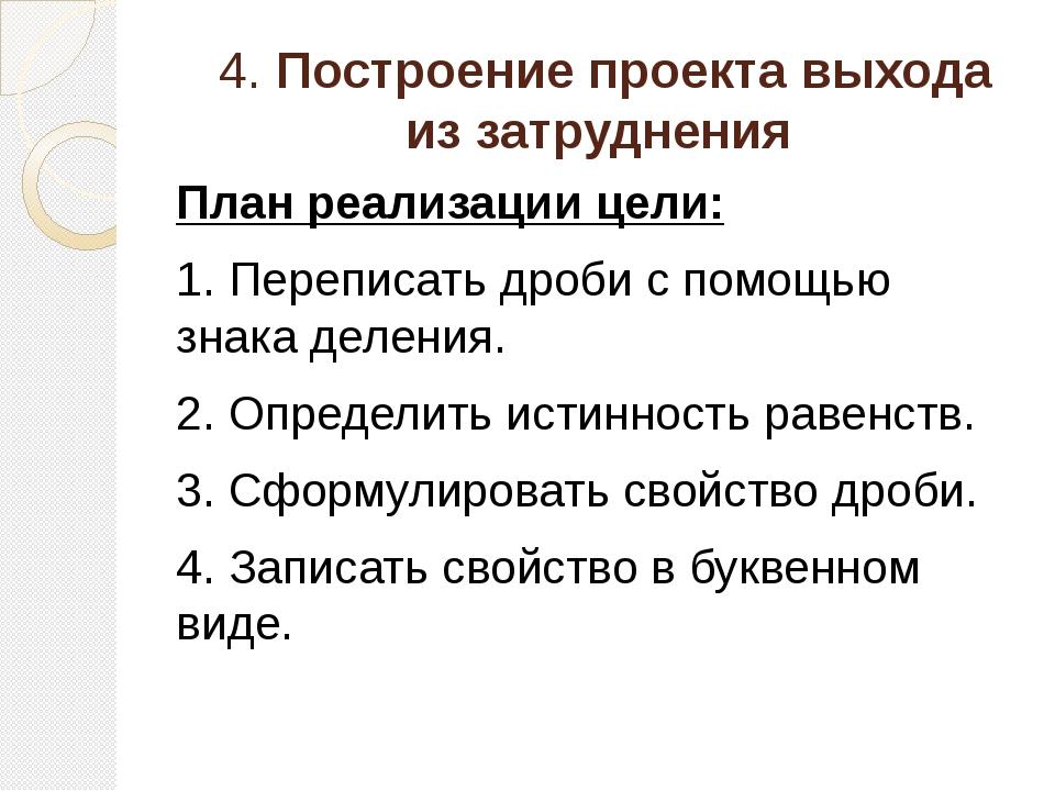 4. Построение проекта выхода из затруднения План реализации цели: 1. Перепис...