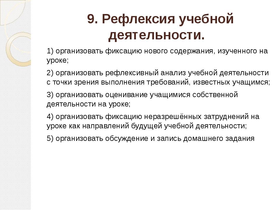 9. Рефлексия учебной деятельности. 1) организовать фиксацию нового содержани...