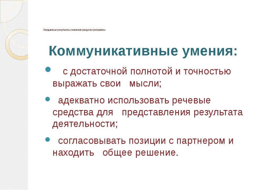 Ожидаемые результаты освоения раздела программы Коммуникативные умения: с дос...