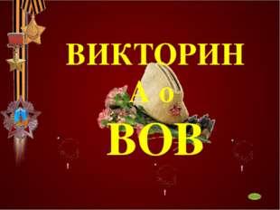 Начало Великой Отечественной войны Основные битвы Великой Отечественной войн