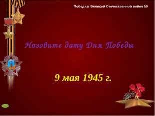 За что вручали самую известную медаль ВОВ Победа в Великой Отечественной вой
