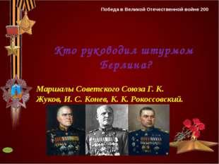 Кто водрузил знамя Победы над рейхстагом? Победа в Великой Отечественной вой
