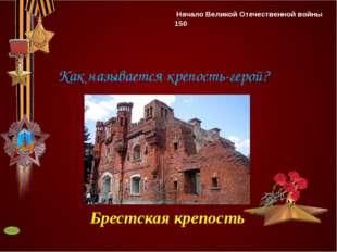 Как называется известный дом Сталинграда, и сколько дней продолжалась его об