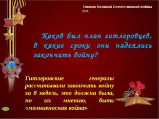 Как называется крепость-герой? Начало Великой Отечественной войны 150 Брестск