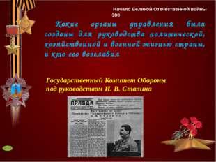 Назовите дату победы над фашистами в Сталинградской битве Основные битвы Вели
