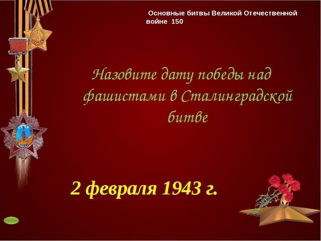 Какого числа советские войска освободили Краснодар от немецко-фашистских захв...
