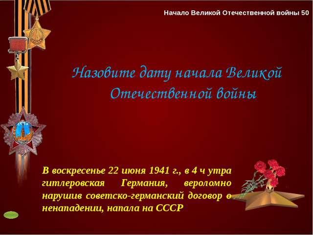 Назовите дату Дня Победы Победа в Великой Отечественной войне 50 9 мая 1945 г.
