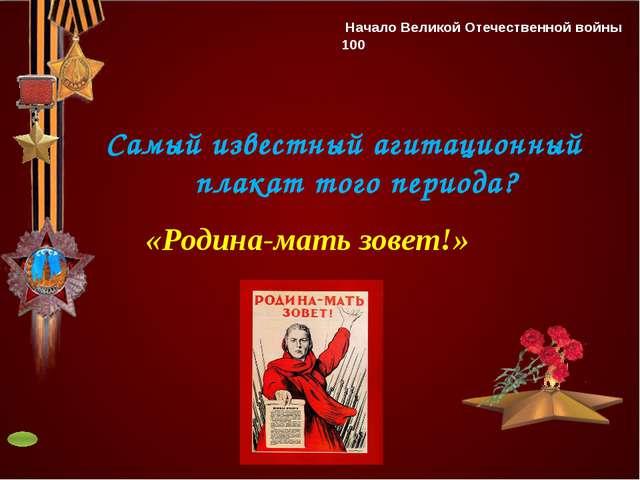 Самый известный агитационный плакат того периода? Начало Великой Отечественно...