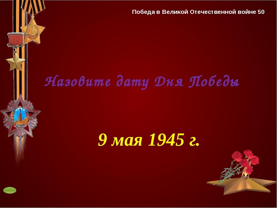 За что вручали самую известную медаль ВОВ Победа в Великой Отечественной вой...
