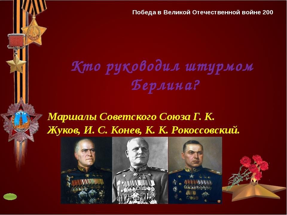 Кто водрузил знамя Победы над рейхстагом? Победа в Великой Отечественной вой...