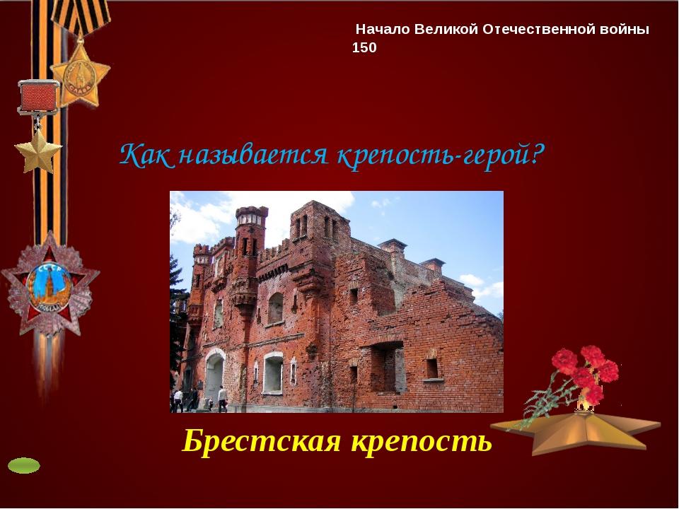 Как называется известный дом Сталинграда, и сколько дней продолжалась его об...