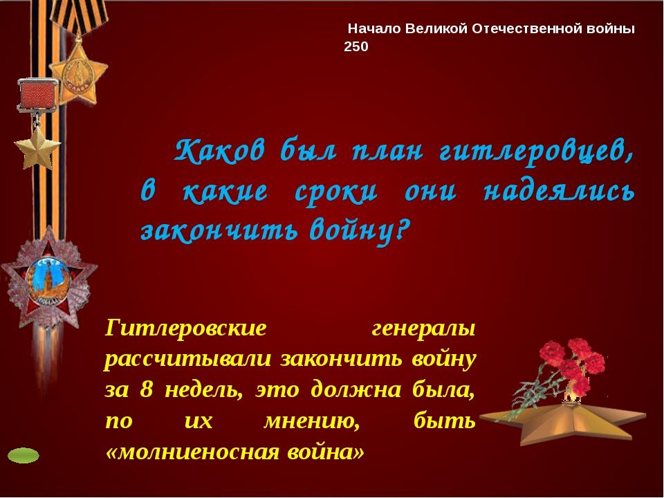 Как называется крепость-герой? Начало Великой Отечественной войны 150 Брестск...