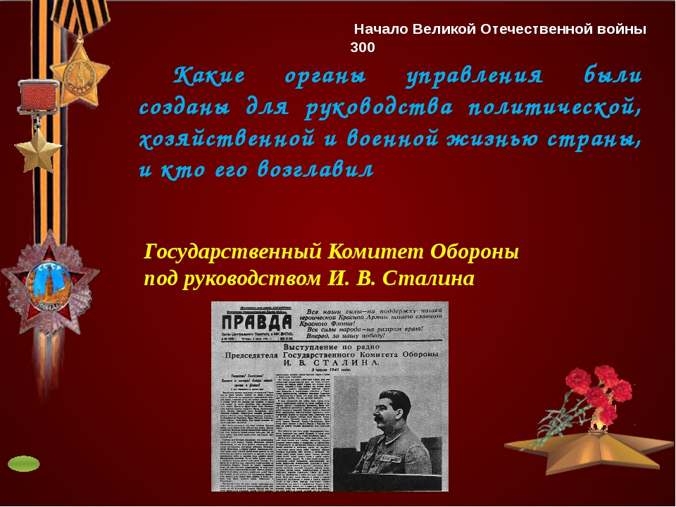 Назовите дату победы над фашистами в Сталинградской битве Основные битвы Вели...