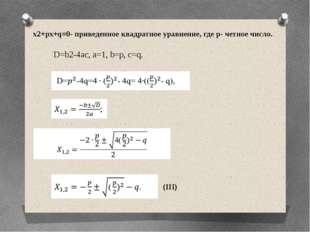 D=b2-4ac, a=1, b=p, c=q, x2+px+q=0- приведенное квадратное уравнение, где p-