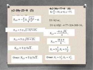 p= -10, q= -25, D1=k2-ac, D1=(-18)2 - 4·77=324-308=16, . . y2-10y-25=0 (5) 4x