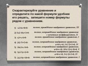 x2-6x+8=0- 2) 5x2-16x+3=0- 3) x2+x-6=0- 4) 2t2-7t+5=0- 5) 10z2+z-9=0- 6) 3y2-