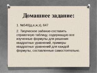 Домашнее задание: 1. №540(д,е,ж,з), 647 2. Творческое задание-составить справ