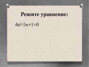 Решите уравнение: 4х²-5х+1=0