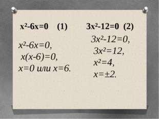 х²-6х=0, х(х-6)=0, х=0 или х=6. 3х²-12=0, 3х²=12, х²=4, х=±2. x²-6x=0 (1) 3x²