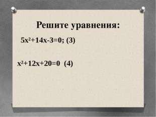 Решите уравнения: 5х²+14х-3=0; (3) х²+12х+20=0 (4)