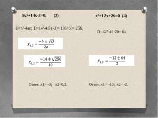 5х²+14х-3=0; (3) D=b²-4ac; D=14²-4·5·(-3)= 196+60= 256, Ответ: x1= -3; x2=0,2