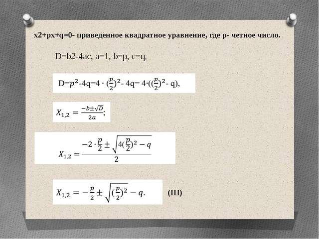 D=b2-4ac, a=1, b=p, c=q, x2+px+q=0- приведенное квадратное уравнение, где p-...