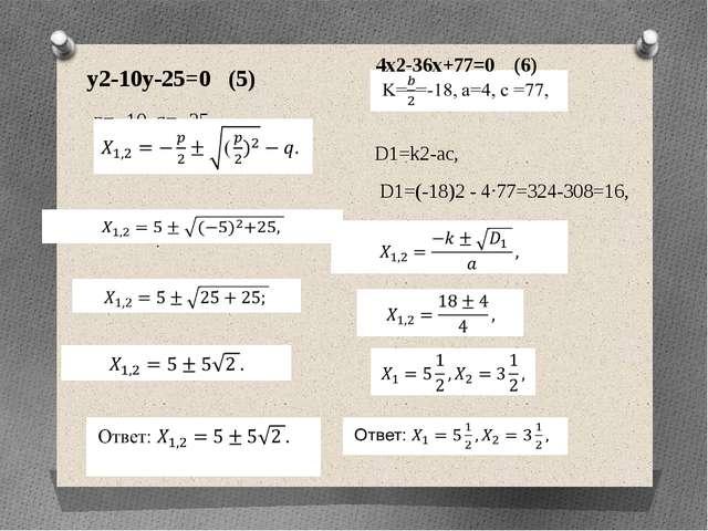 p= -10, q= -25, D1=k2-ac, D1=(-18)2 - 4·77=324-308=16, . . y2-10y-25=0 (5) 4x...