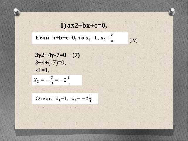ax2+bx+c=0, 3y2+4y-7=0 (7) 3+4+(-7)=0, x1=1, (IV)
