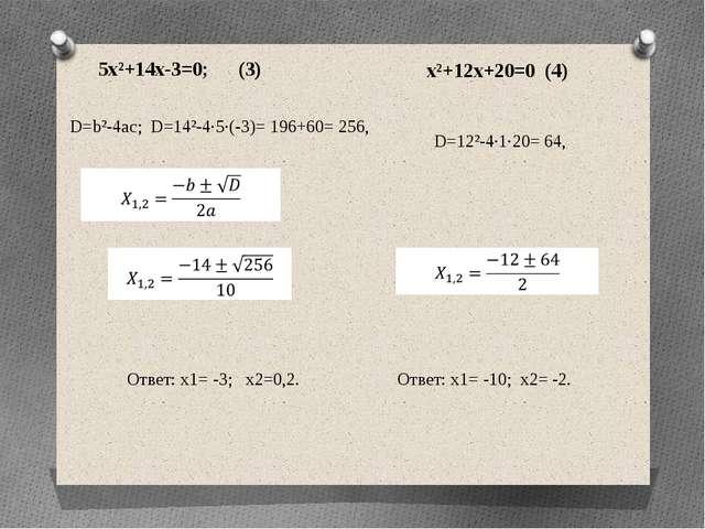 5х²+14х-3=0; (3) D=b²-4ac; D=14²-4·5·(-3)= 196+60= 256, Ответ: x1= -3; x2=0,2...
