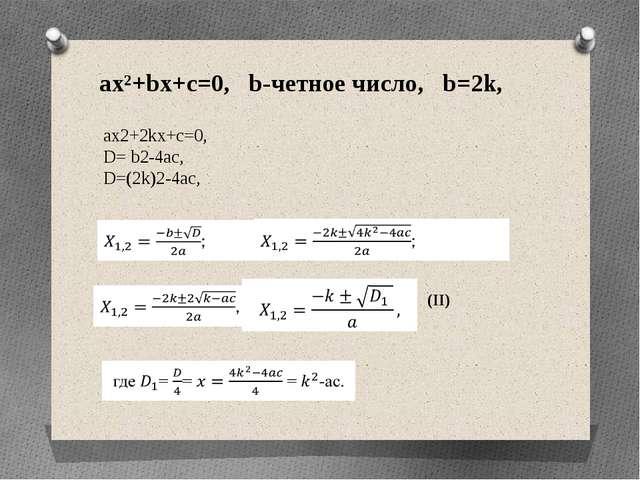 ax²+bx+c=0, b-четное число, b=2k, ax2+2kx+c=0, D= b2-4ac, D=(2k)2-4ac, (II)
