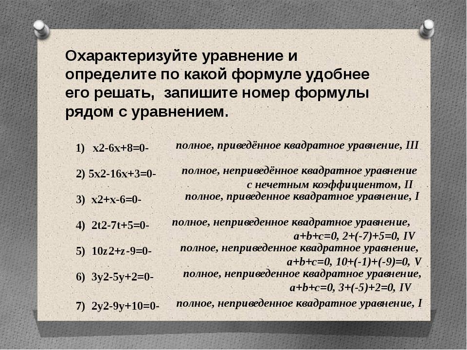 x2-6x+8=0- 2) 5x2-16x+3=0- 3) x2+x-6=0- 4) 2t2-7t+5=0- 5) 10z2+z-9=0- 6) 3y2-...