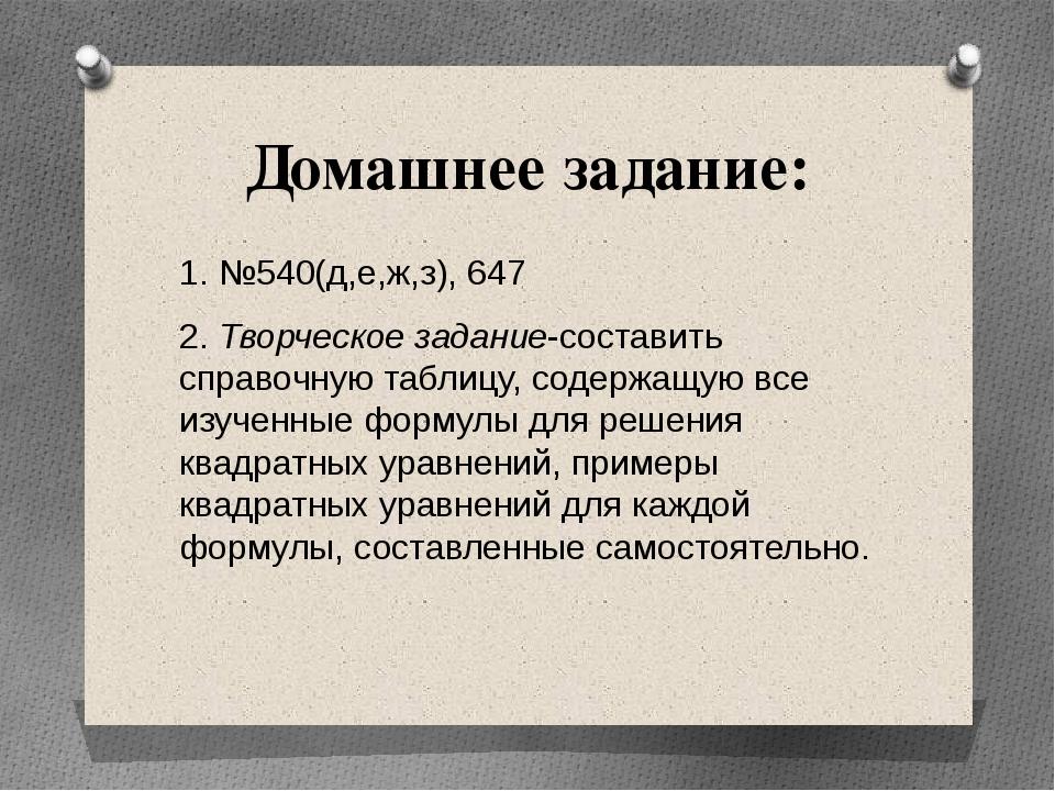 Домашнее задание: 1. №540(д,е,ж,з), 647 2. Творческое задание-составить справ...