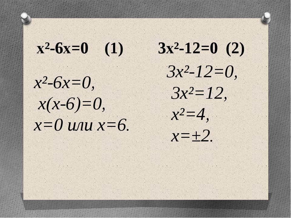 х²-6х=0, х(х-6)=0, х=0 или х=6. 3х²-12=0, 3х²=12, х²=4, х=±2. x²-6x=0 (1) 3x²...