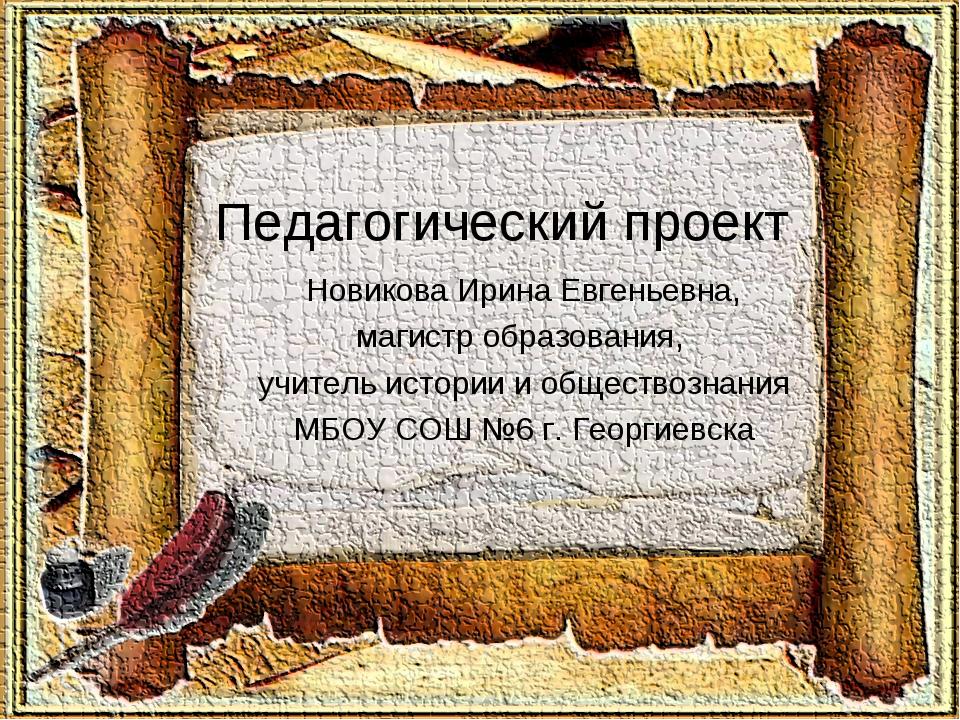 Педагогический проект Новикова Ирина Евгеньевна, магистр образования, учител...