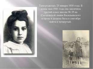 Таня родилась 23 января 1930 года. В конце мая 1941 года она закончила трети