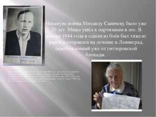 Накануне войны Михаилу Савичеву было уже 20 лет .Миша ушёл к партизанам в лес
