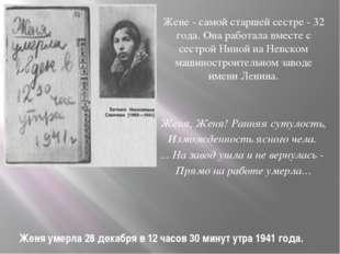 Женя умерла 28 декабря в 12 часов 30 минут утра 1941 года. Жене - самой старш