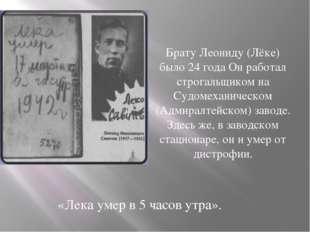Брату Леониду (Лёке) было 24 года Он работал строгальщиком на Судомеханическо