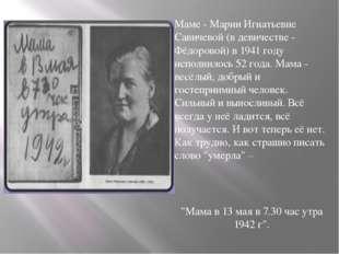 Маме - Марии Игнатьевне Савичевой (в девичестве - Фёдоровой) в 1941 году исп