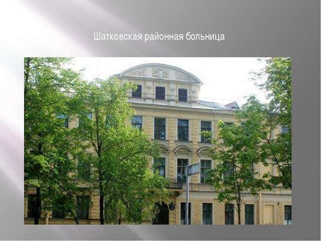 Шатковская районная больница