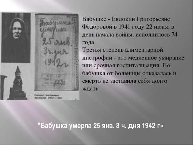 Бабушке - Евдокии Григорьевне Фёдоровой в 1941 году 22 июня, в день начала во...