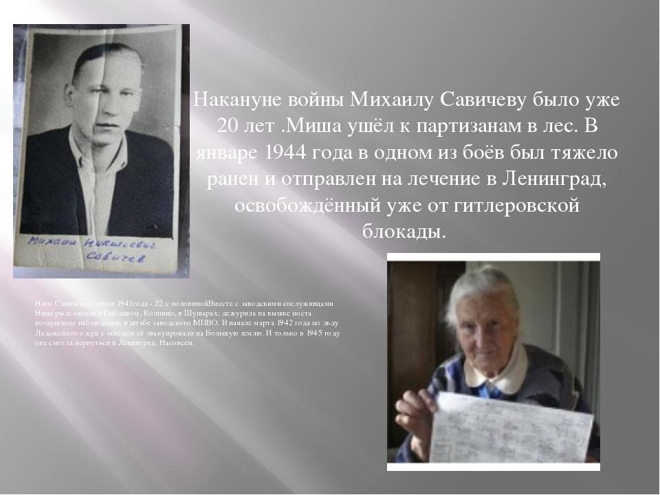 Накануне войны Михаилу Савичеву было уже 20 лет .Миша ушёл к партизанам в лес...